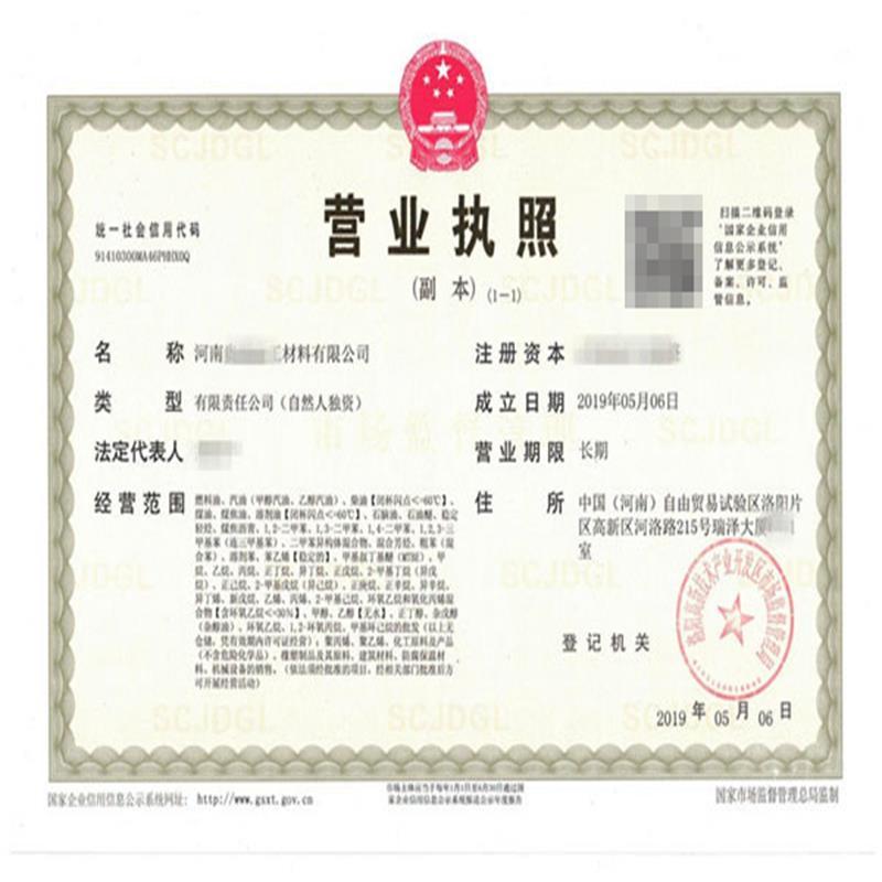 汽油行业危化企业注册
