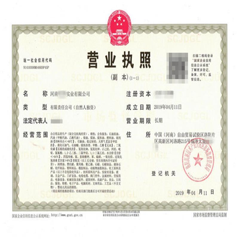 实业公司危化品公司工商注册证书