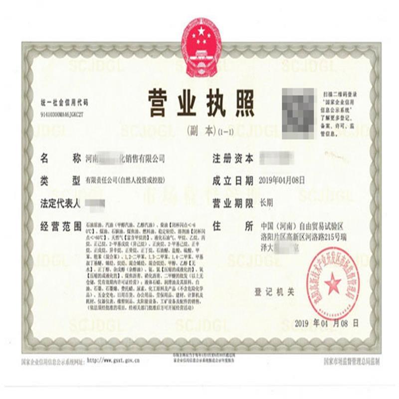 成品油工商注册案例