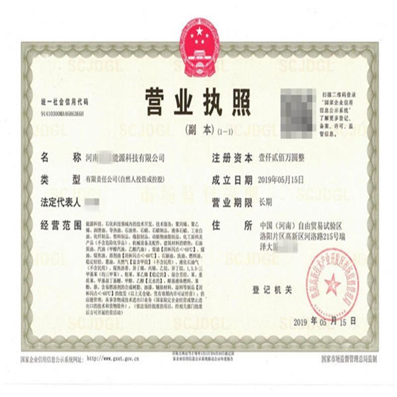 石化能源公司注册