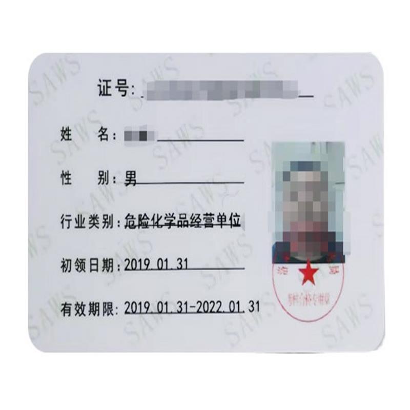 安员考试证书