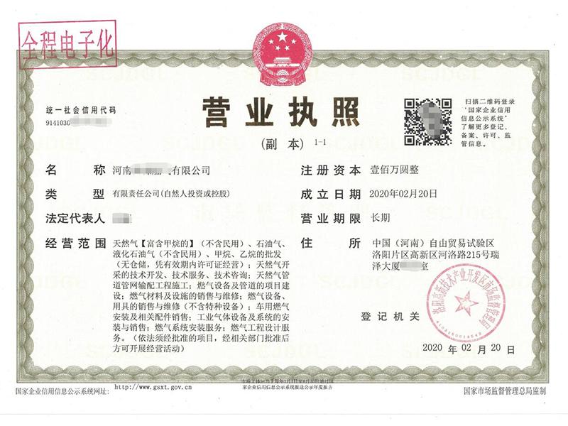 成品油工商注册
