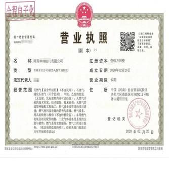 成品油经营许可证办理